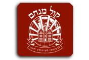 Kol Menachem
