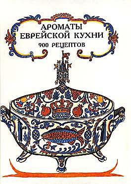 Spice and Spirit: The Complete Kosher Cookbook (Russian)