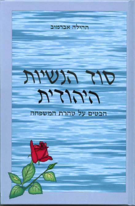 The Secret of Jewish Femininity (Hebrew)