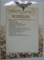 Laminated Mikvah Preparation Room Checklist (Russian)