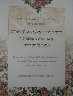Laminated Mikvah Immersion Blessing Chart (Hebrew)