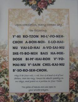 Laminated Yehi Ratzon (transliterated)