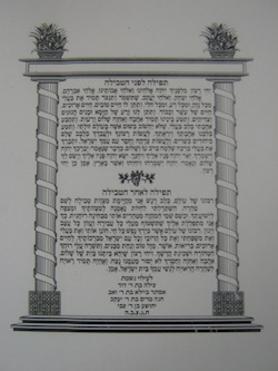 Laminated Before and After Mikvah Immersion Prayer (Hebrew)