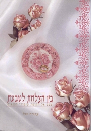 Bein Hatzalachat L'Tabaat (Hebrew)