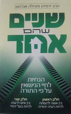 Shnayim Shehem Echod (Hebrew)