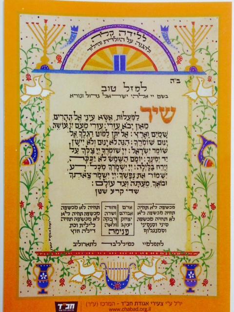 3 x 5 Shir Hamaalos Birthing Card (English)