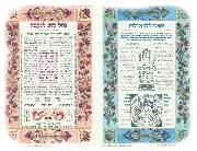 3 x 5 Shir Hamaalos Sephardi Birthing Card Clip