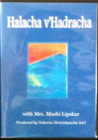 Halacha vhadracha with Mrs Mashie Lipskar