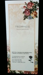 Techinos (English)