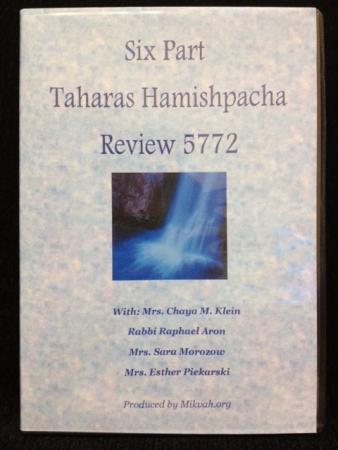 Six Part Taharas Hamishpacha Review 5772