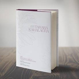 Taharah Kahalacha