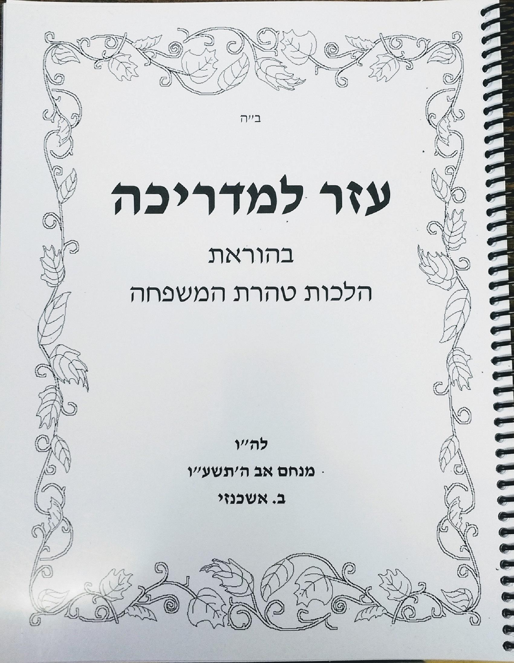 Ezer Lemadricha (Hebrew)