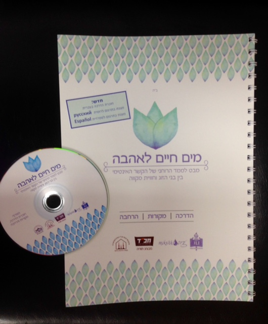Mayim Chayim LeAhava - Intimate Waters in Hebrew