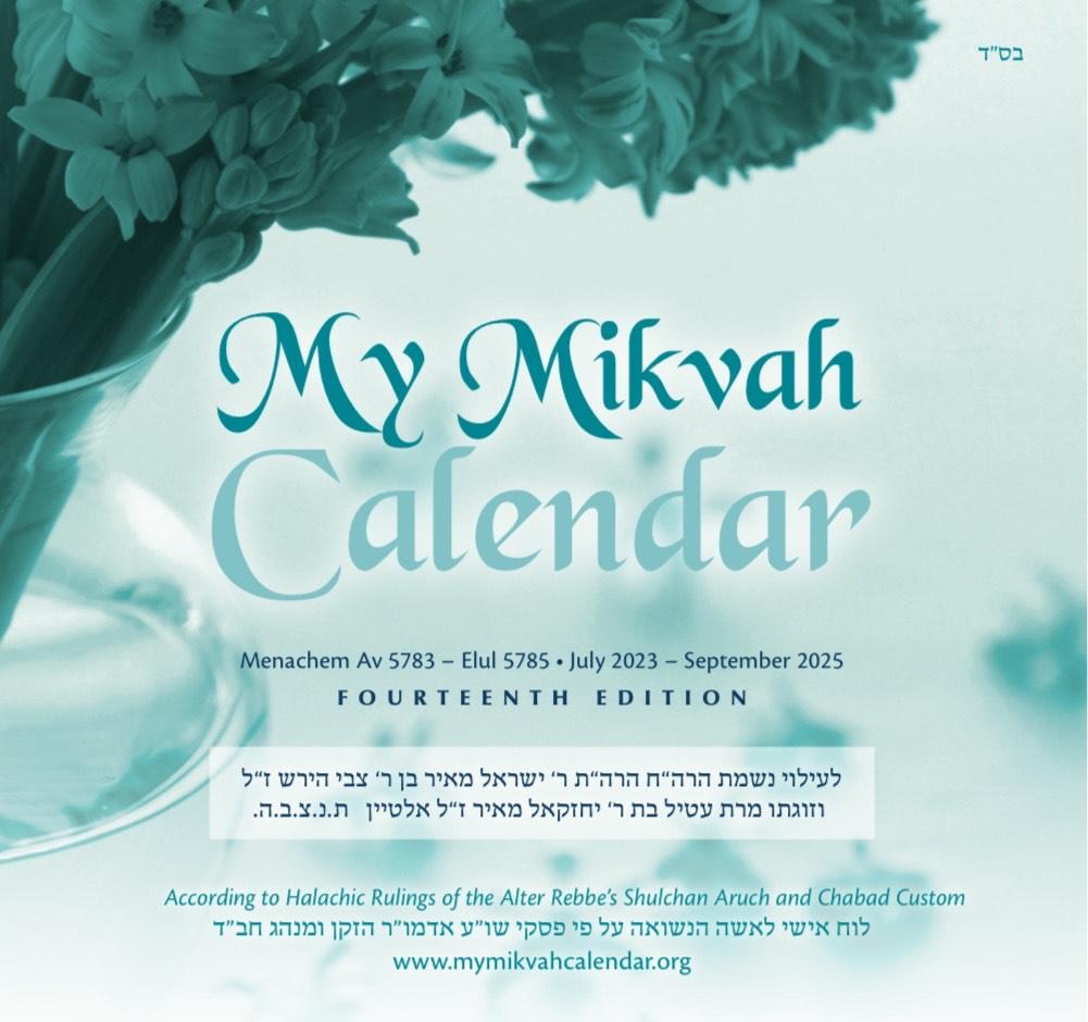 Taharas Hamishpacha Cheshbon Calendar