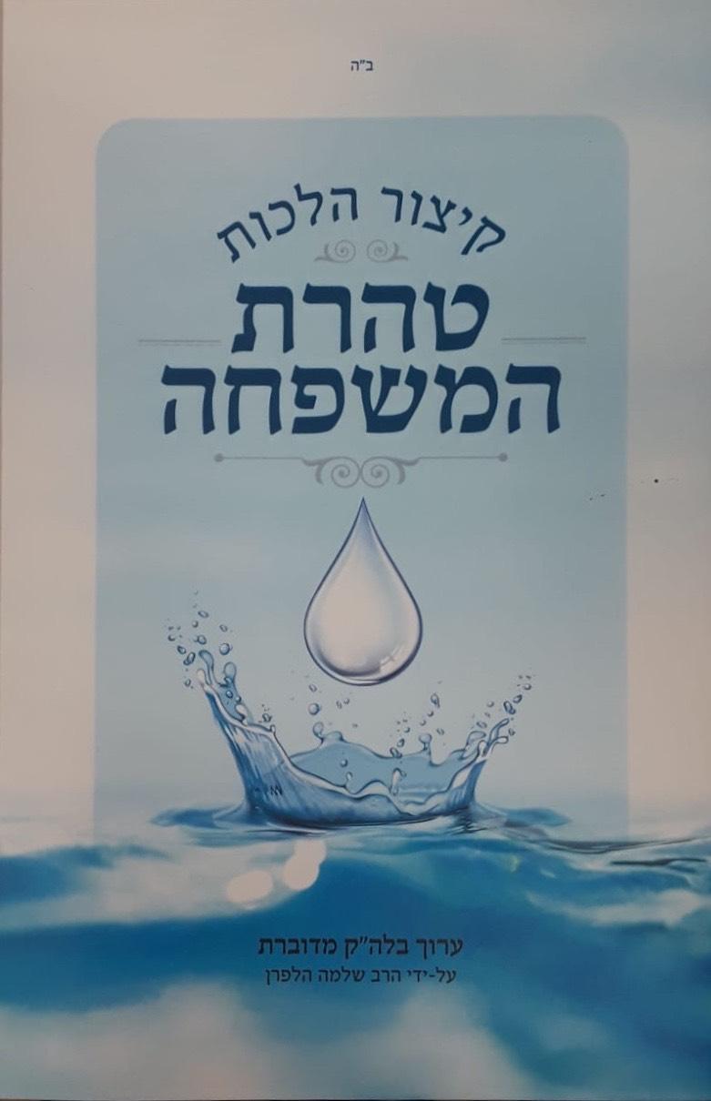 Kitzur Hilchos Taharas Hamishpacha (Hebrew)