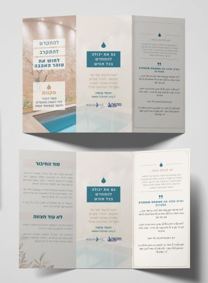 The Power of Mikvah - HEBREW