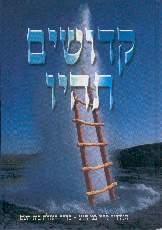 Kedoshim Tehiu (Hebrew)