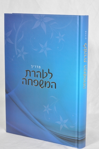 Madrich LTaharas Hamishpacha Hebrew